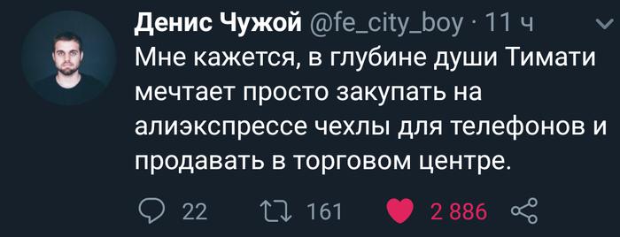 Бизнес по-русски Мемы, Юмор, Тимати, Aliexpress, Twitter, Денис Чужой