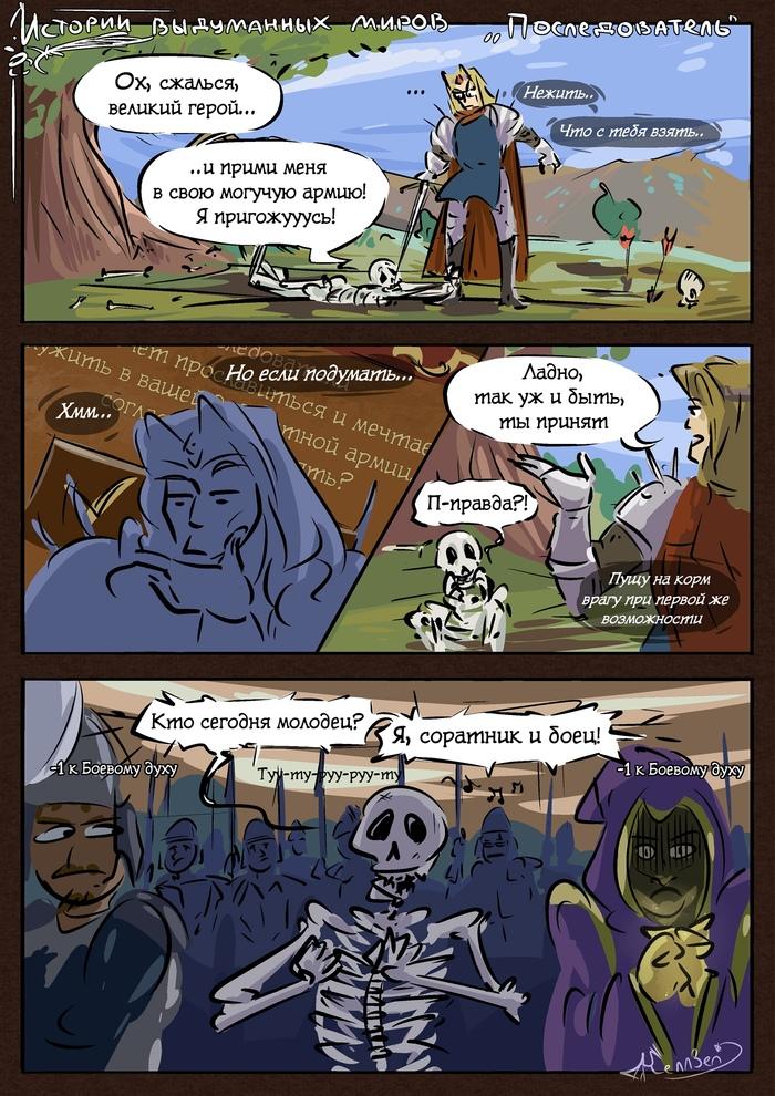 Последователь HOMM III, Геройский юмор, Скелет, Комиксы