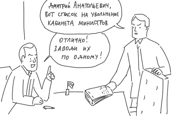 Медведев отправляет министров в отставку. Duran, Дмитрий Медведев, Отставка, Индивидуальный подход, Длиннопост, Комиксы