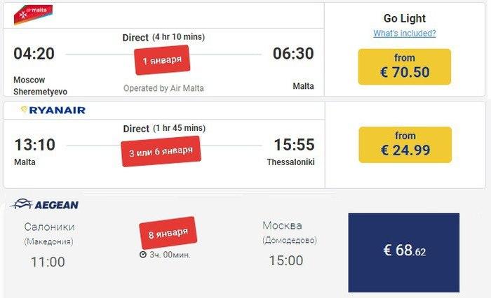 Второй пошел: появились необычно дешевые билеты на обратный рейс в Москву из Греции на Новый год за 5 тыс. рублей Мальта, Греция, Новогодние каникулы, Планирование путешествия, Длиннопост