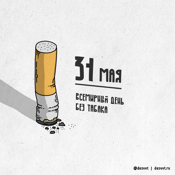 (182/366) 31 мая день отказа от табака! Проекткалендарь2, Рисунок, Иллюстрации, Бросить курить, Табак, Борьба с курением, Курение Зло