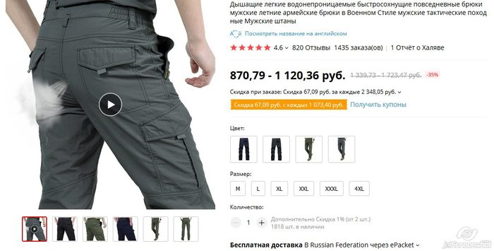 Хорошие штаны, надо брать!