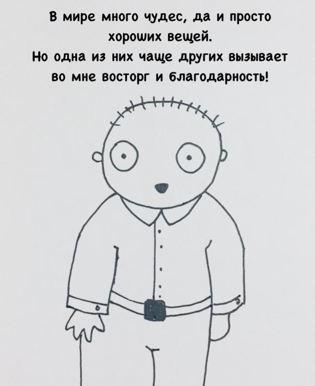 Свежий взгляд Комиксы, Душ, Длиннопост
