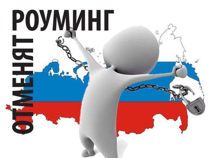 Пару слов про отмену роуминга в России Отмена роуминга, Сотовые операторы, Хорошо
