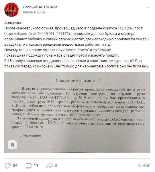 Рабочий АВТОВАЗа умер в цехе при температуре воздуха в +33,5 по Цельсию Автоваз, Россия, Работа, Новости, Общество, Бизнес, Справедливость, Длиннопост, Негатив