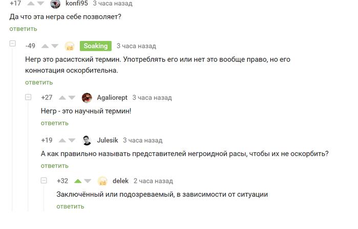 Комментарии с пикабу про негров Негр, Серена уильямс, Расизм, Комментарии на Пикабу, Скриншот