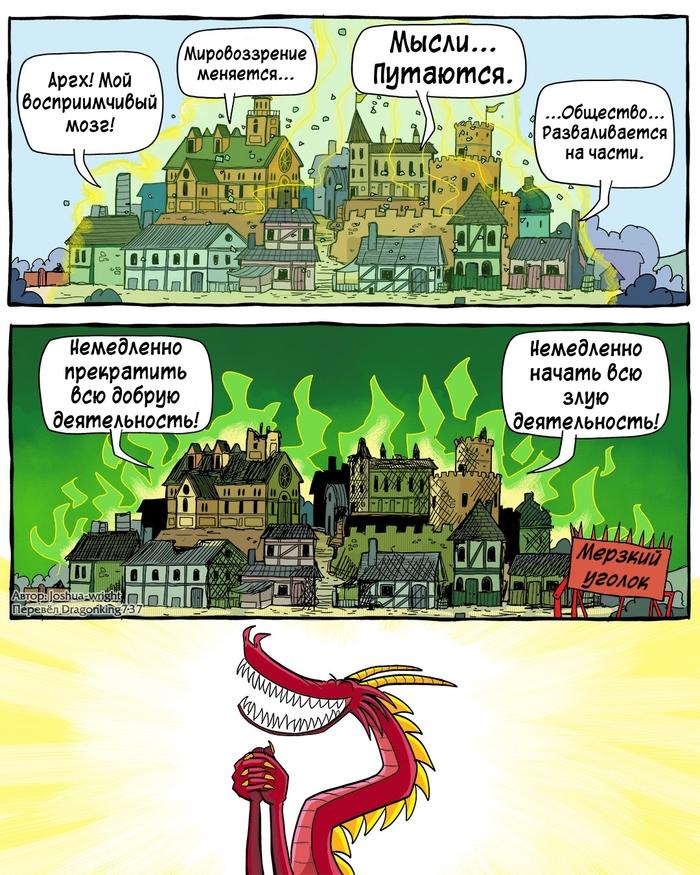 Хильдегард занимается тем, чем должен заниматься настоящий дракон Комиксы, Joshua-Wright, Slack wyrm, Перевел сам, Длиннопост