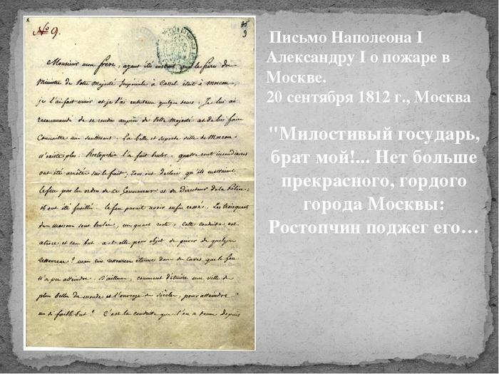 Письмо Наполеона о пожаре в Москве Наполеон, Наполеоновские войны, Александр первый, Письмо, Москва, Теория заговора, Текст, Длиннопост