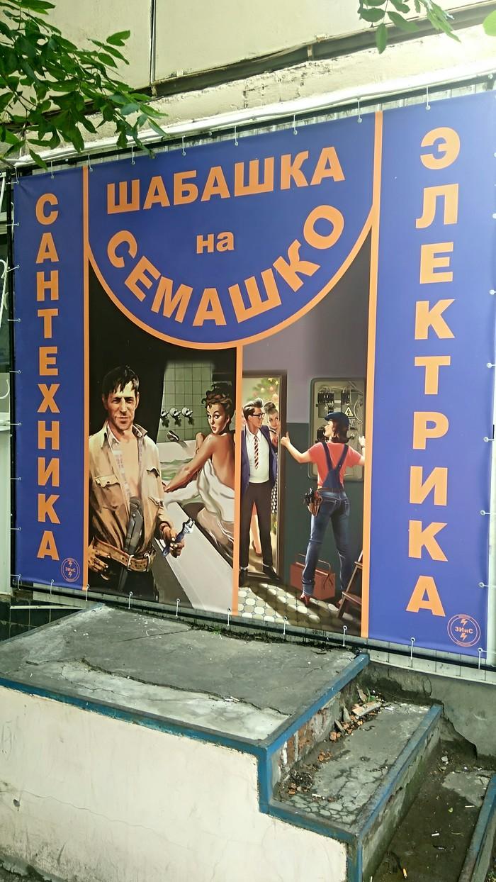Маркетинг по-ростовски