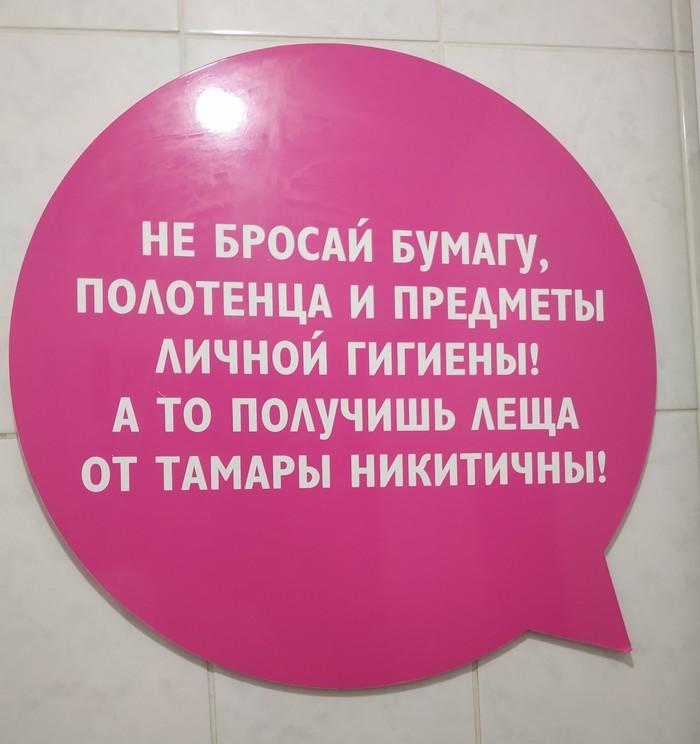 Не бросай бумагу! Предупреждение, Туалет