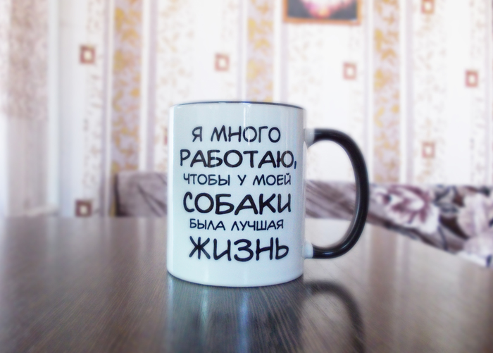 Кружка в подарок Darilic_comics, Кружка, Рисунок, Подарок, Принт, Длиннопост, Собака, Работа