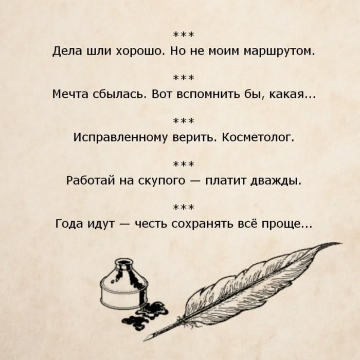 Иpoничные одностишия Одностишья, Стихи, Ирония, Длиннопост, Либкинд
