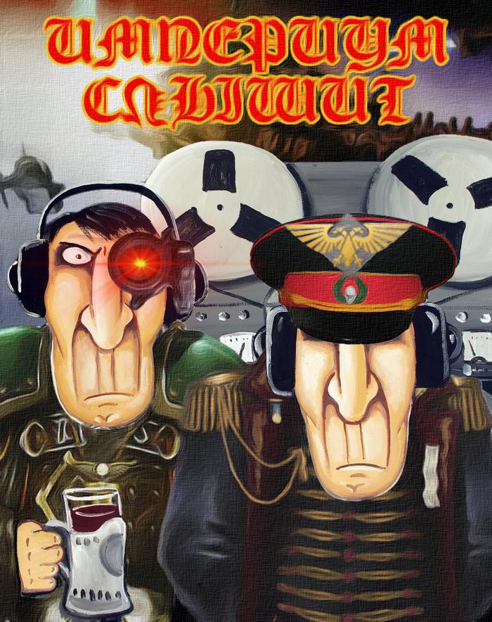 Империум слышит Wh Other, Warhammer 40k, Вася Ложкин, Перерисовка, Родина слышит, Длиннопост