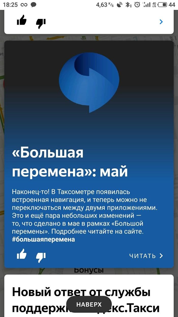 Издержки работы в Яндекс Такси. Накипело. Такси, Яндекс такси, Техподдержка, Накипело, Несправедливость, Длиннопост