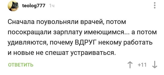 К новости о закрытии детского стационара в Обнинске (просто почти все уволились и некому работать) Комментарии на Пикабу, Скриншот, Здравоохранение, Оптимизация, Обнинск