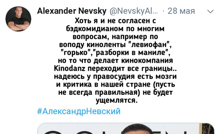 Александр Невский про ситуацию с BadComedian Badcomedian, Александр Невский