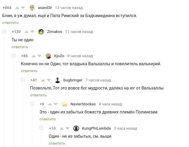 Немного рекурсии Комментарии, Скриншот, Комментарии на Пикабу