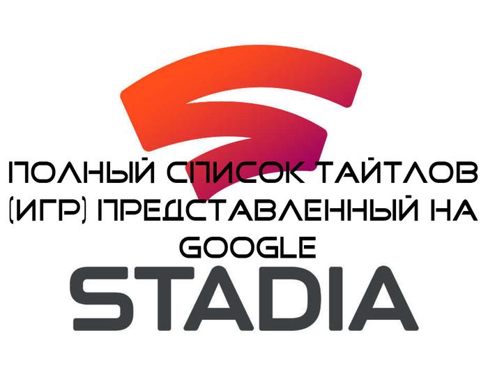 Google Stadia Google stadia, Stadia, Список тайтлов, Игры Stadia, Игры, Длиннопост