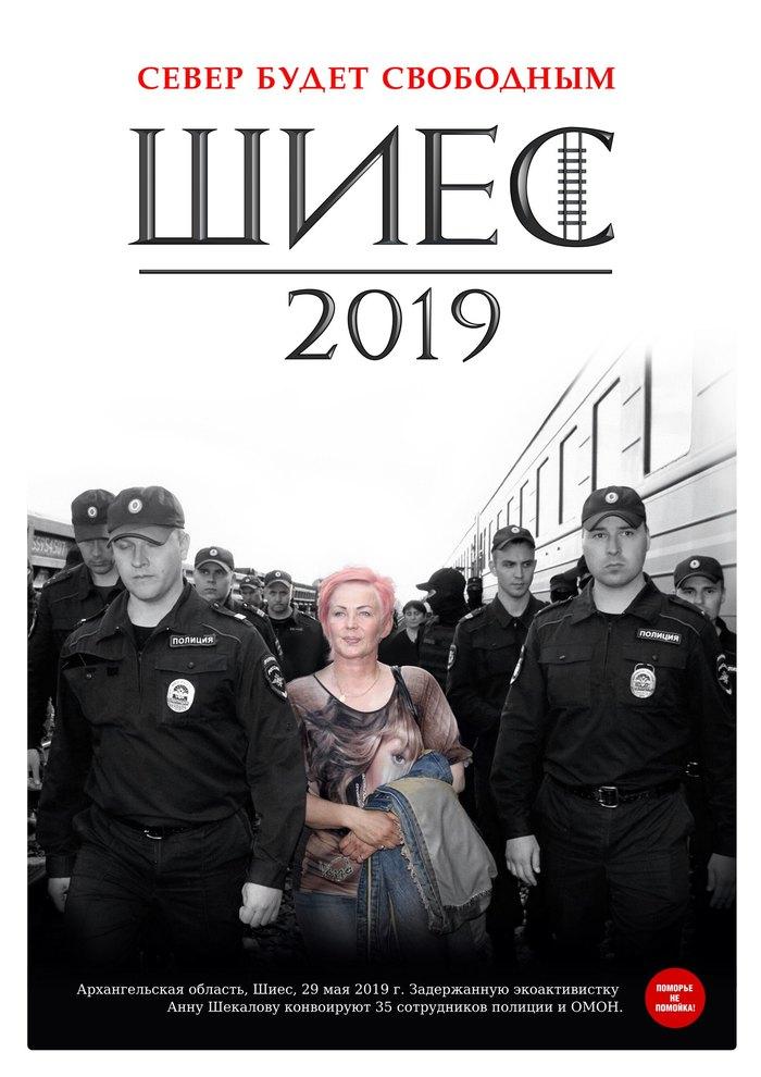 Северные узники совести Шиес, Задержание, Конвой, Архангельская область, Урдома
