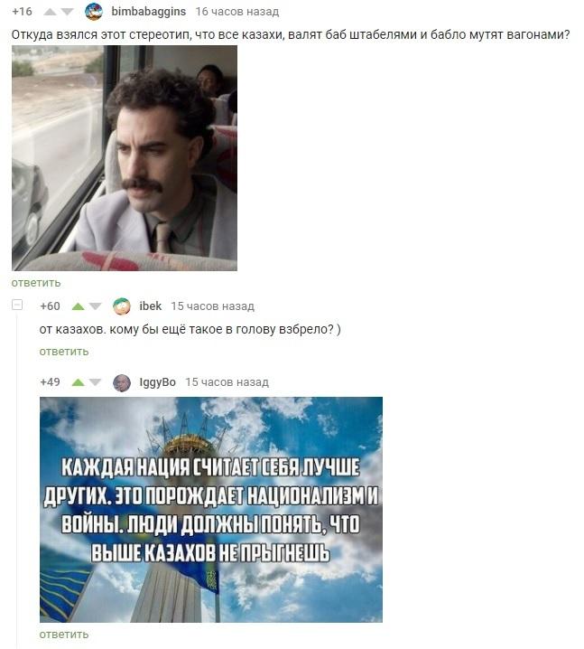Стереотипы Скриншот, Комментарии на Пикабу, Стереотипы, Казахи