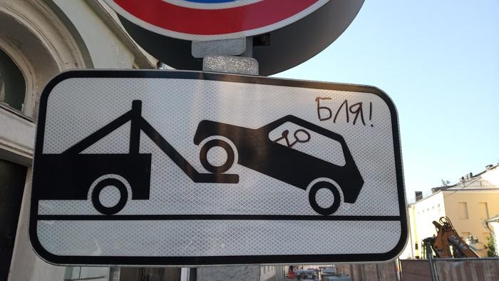 Народное творчество Дорожный знак, Мат, Эвакуатор, Дорога, ПДД