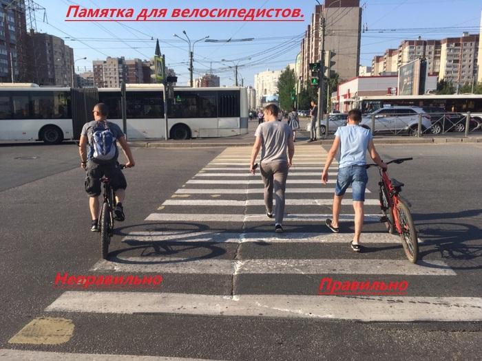 Памятка для велосипедистов.