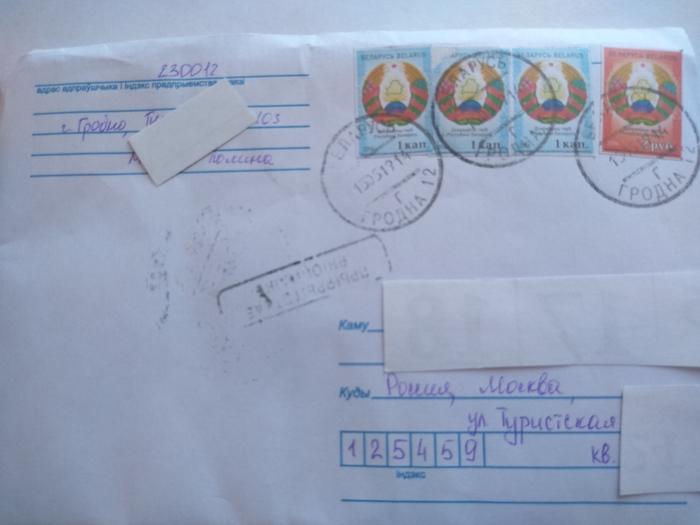 """Проект """"Пишите письма"""". Доброе письмо от милой девушки Полины из Гродно. Пишите письма, Тайный Санта, Отчет по обмену подарками, Длиннопост"""