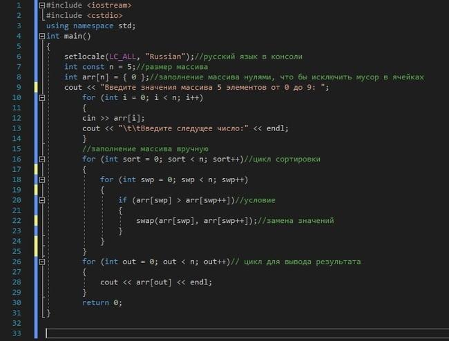 Помогите разобраться с сортировкой Программирование, Исходный код, Си плюс плюс
