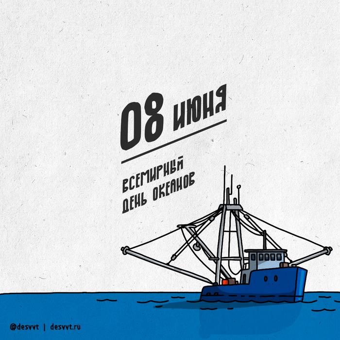 (190/366) 8 июня - день океанов! Проекткалендарь2, Рисунок, Иллюстрации, Океаны, Океан, Южный океан