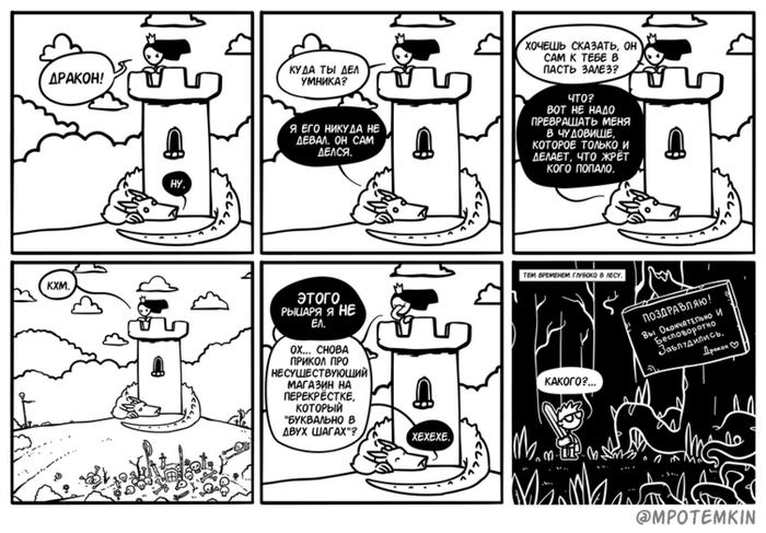 Не тот рыцарь - 2 Комиксы, Дракон, Принцесса, Рыцарь, Волшебник, Длиннопост, Mpotemkin