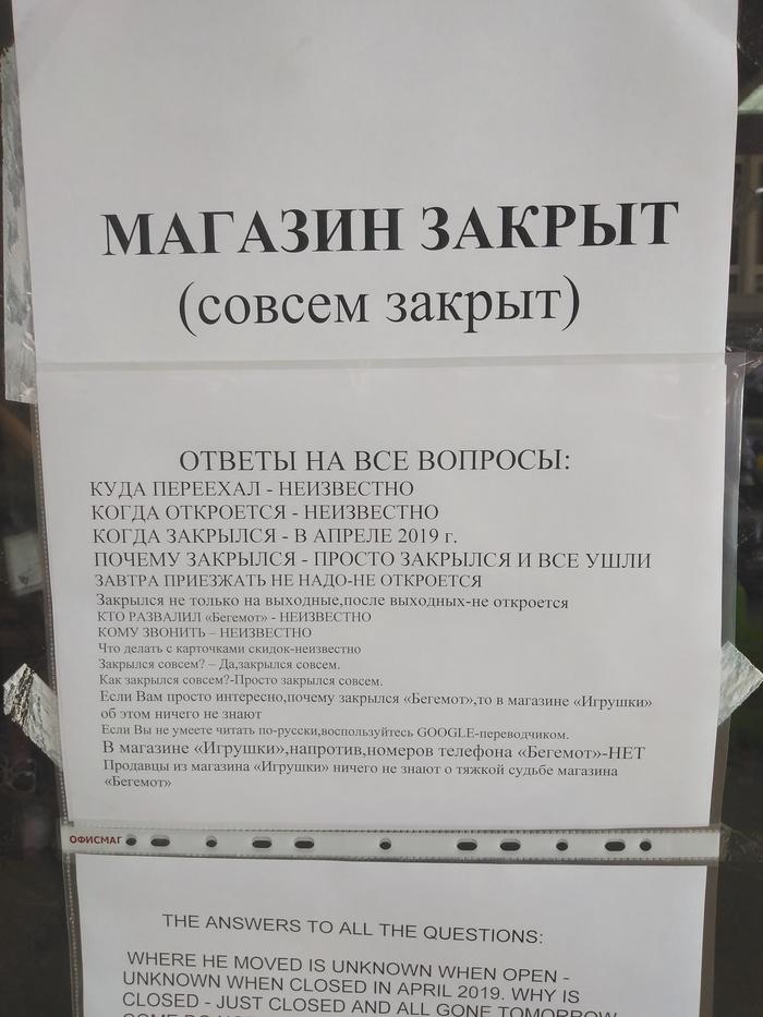 Я всё-таки не поняла Смешные объявления, Магазин, Калуга