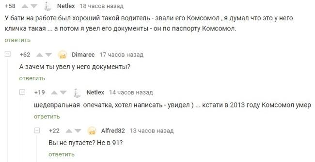 Комсомол Скриншот, Комментарии на Пикабу, Комсомол, Нелепая смерть, Имена