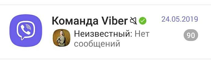 Уровень интриги: viber