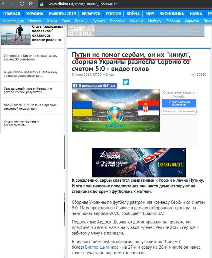 Стыдно за ВВП, что не помог Украина, Политика, Сербия, Ввп, Футбол