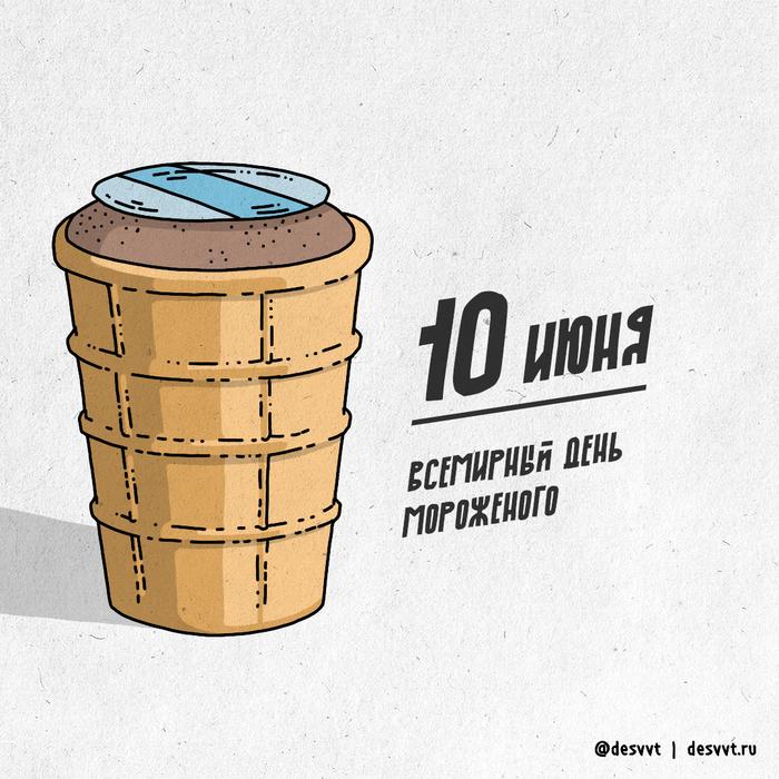 (192/366) 10 июня - всемирный день мороженого! Проекткалендарь2, Рисунок, Иллюстрации, Мороженое, Стакан