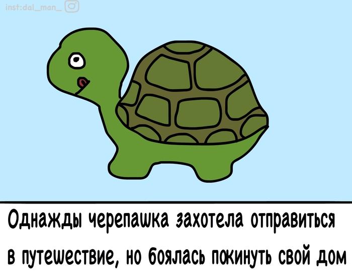 Дом Комиксы, Длиннопост, Дальман, Черепаха, Путешествия