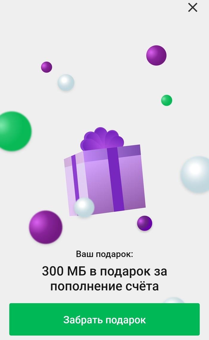 МегаФон - щедрая душа! Мегафон, Техподдержка, Клиентоориентированность, Длиннопост, Негатив