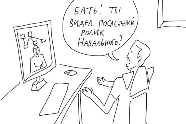 Огроменная! Duran, Комиксы, Длиннопост, Алексей Навальный, Размер