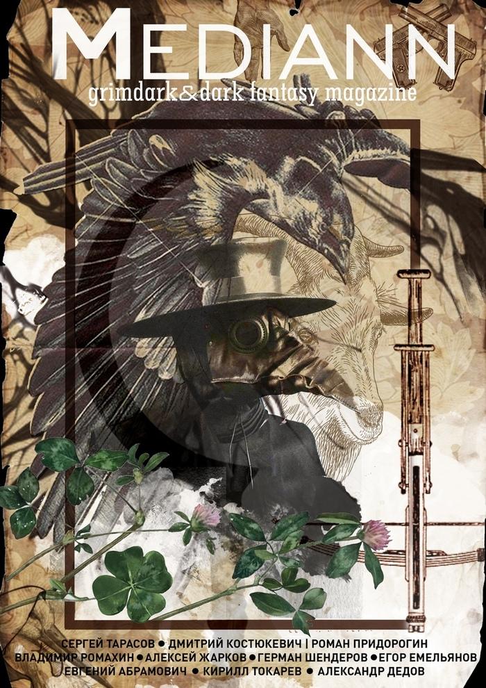 Второй номер альманаха гримдарка и тёмного фэнтези Grimdark, Темное фэнтези, Фэнтези, Что почитать?, Фантастика, Мрак