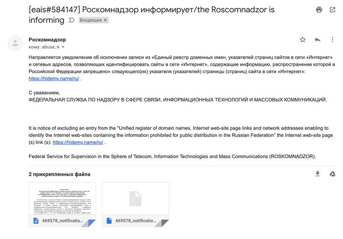 Роскомнадзор удалил сайт VPN-сервиса HideMy.name из реестра заблокированных ресурсов Роскомнадзор, Право, Суд, Разблокировка, Реестр запрещенных сайтов, Длиннопост, VPN, Hidemyname