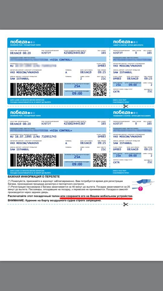 Купить авиабилет от компаний победа билеты на самолет москва кишинев дешево