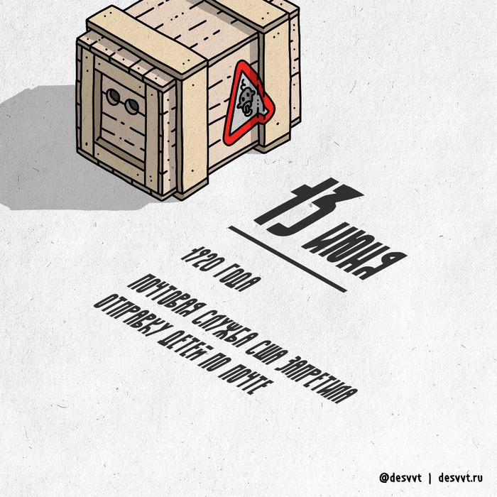(195/366) 13 июня в США запретили отправлять детей по почте ))) Проекткалендарь2, Рисунок, Иллюстрации, Почта, Дети, Отправка