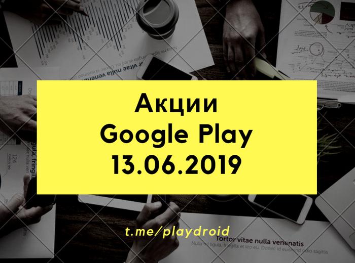 13.06.2019 - Бесплатные приложения и игры Google Play. Халява, Android, Google Play, Приложения Android, Длиннопост