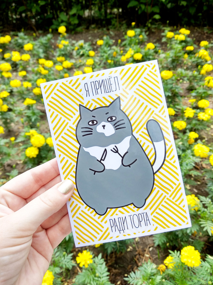 Открытки #6 Кот, Открытка, Иллюстрации, Длиннопост