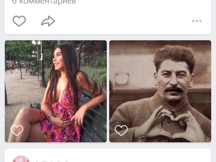 Удачненько. Сталин, Красивая девушка