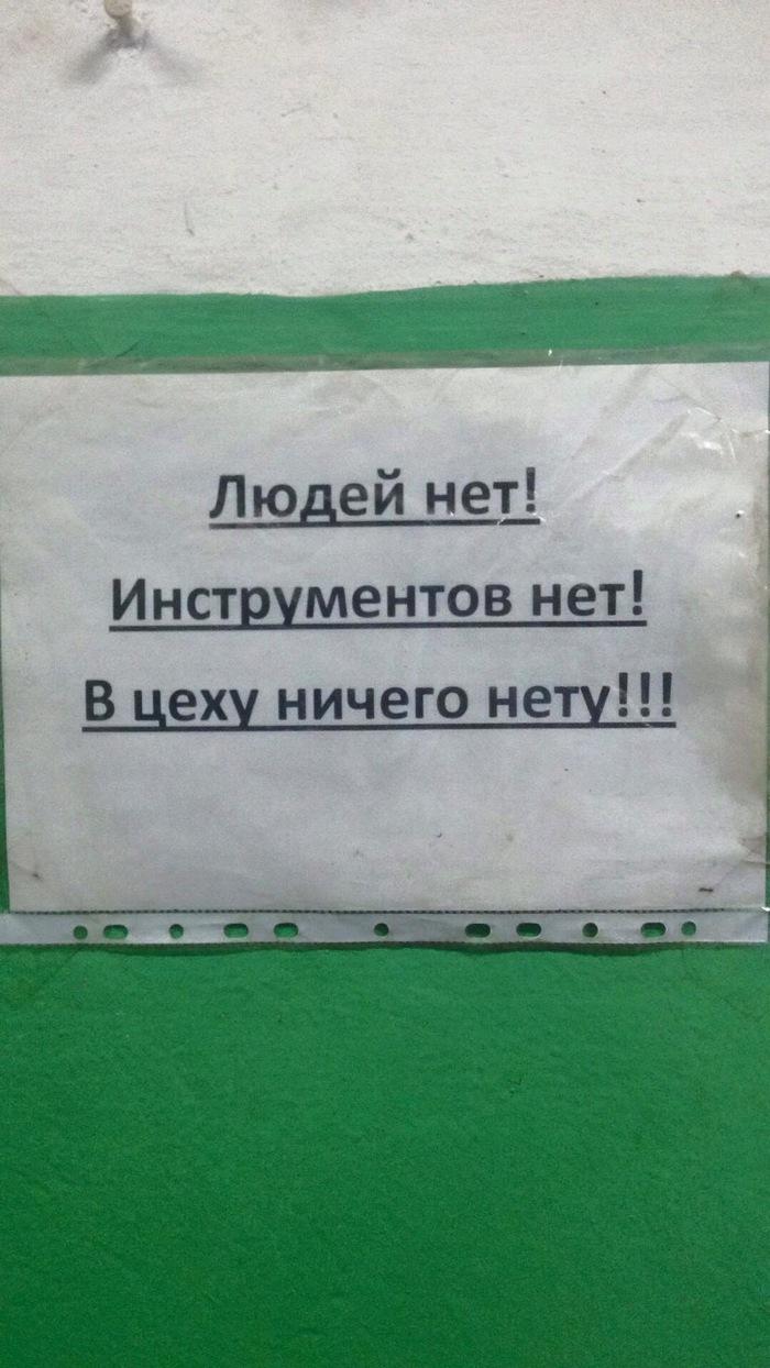Авцехуева тоже нет! Надпись, Цех, Нет
