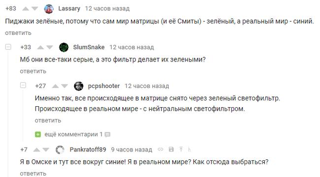 Сбежать изМатрицы Матрица, Омск, Побег, Скриншот, Комментарии на Пикабу