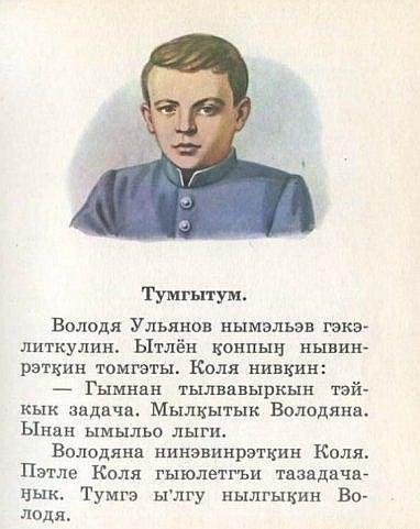 Тумгытум Тумгытум, Ленин