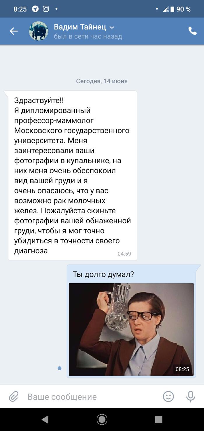 Маммолог Пикап-Мастер, Вконтакте, Переписка, Маммолог, Предприимчивость