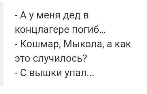 Типичный разговор на Украине